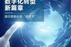 企业数字化转型新篇章_000001.jpg