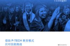 借助P-TECH教育模式_000001.png