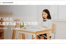 儿童学习桌行业趋势洞察_000001.jpg