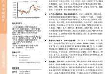光伏设备行业专题报告_000001.jpg