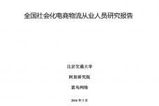 全国社会化电商物流从业人员研究报告_000001.png