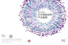 全球产业展望GIV-2025_000001.jpg
