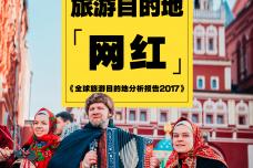 全球旅游目的地分析报告_000001.png