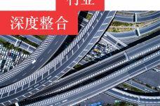 全球汽车零部件行业深度整合_000001.jpg