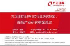 全球科技行业研究框架:面板产业研究框架总论_000001.jpg
