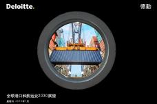 全球船务和港口行业2030展望_000001.png