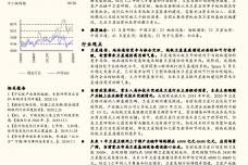 全球配置卫星互联网,低轨卫星成宠儿_page_01.png