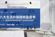 八大生活升级趋势蓝皮书_page_01.png