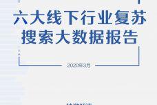 六大线下行业复苏搜索大数据报告_000001.jpg