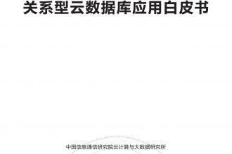 关系型云数据库应用白皮书_000001.jpg
