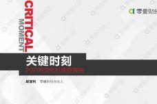 关键时刻:P2P网贷危机调研报告_000001.jpg