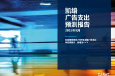 凯络:2016年全球广告支出预测报告_000001.png