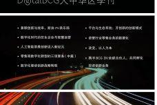 创新点亮数字化之旅_000001.jpg