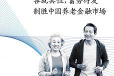 制胜中国养老金融市场白皮书_000001.jpg