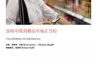 加码中国消费品市场正当时_000001.jpg