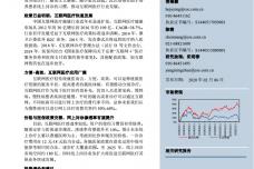 助力对抗疫情,互联网医疗行业快速发展_page_01.png