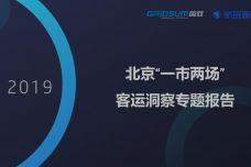 """北京""""一市两场""""客运洞察专题报告_000001.jpg"""