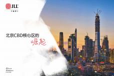 北京CBD核心区的崛起_000001.png