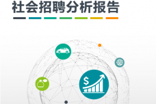 北森大数据:金融行业社会招聘分析报告_000001.png