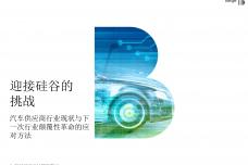 北美汽车供应商年度报告_000001.png