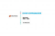区块链与互联网金融的发展_000001.png
