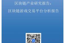 区块链产业研究:区块链游戏交易平台分析报告_000001.jpg