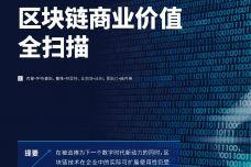 区块链商业价值全扫描_000001.jpg