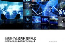 区块链技术如何为媒体与娱乐行业贡献力量_000001.jpg