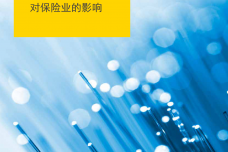 区块链技术:数字化新平台对保险业的影响_000001.png