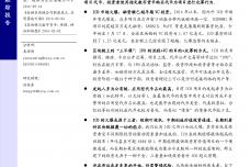 区块链行业跟踪:初探ICO与火爆的背后_000001.png