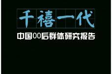 千禧一代:中国00后群体研究报告_000001.jpg