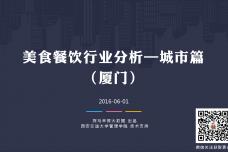 厦门美食餐饮行业分析_000001.png