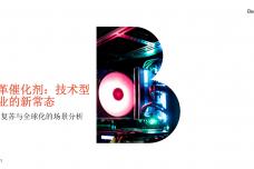 变革催化剂:技术型产业的新常态_000001.png