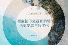 后疫情下旅游目的地消费变革与数字化_000001.png