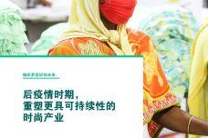 后疫情时期:重塑更具可持续性的时尚产业_000001.jpg