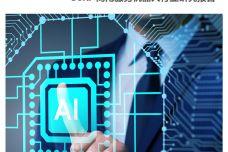 商用服务机器人行业研究报告_000001.jpg