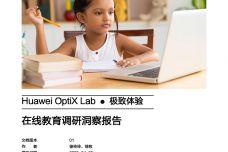 在线教育调研洞察报告_000001.jpg