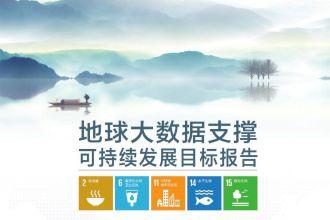 地球大数据支撑可持续发展目标报告_000001.jpg