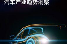 场景致胜:汽车产业趋势洞察_000001.jpg