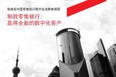 埃森哲中国零售银行数字化消费者调研_000001.png