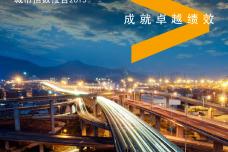 埃森哲中科院:2015年新资源经济城市指数_000001.png