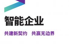 埃森哲技术展望2018报告_000001.png