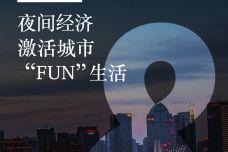 """夜间经济激活城市""""FUN""""生活_000001.jpg"""