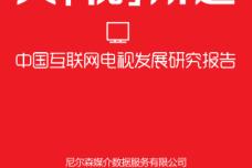 """大""""视""""所趋-2015中国互联网电视发展研究报告_000001.png"""