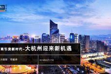 大杭州迎来新机遇_000001.jpg