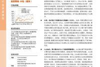 大消费行业深度报告_000001.jpg