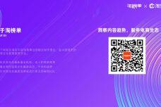 天猫618淘宝直播创新报告_000027.jpg
