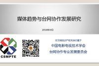 媒体趋势与台网协作发展研究_000001.jpg