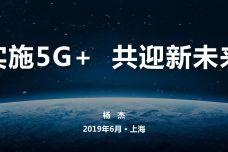 实施5G-共迎新未来_000001.jpg