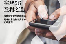 实现5G盈利之道_000001.jpg